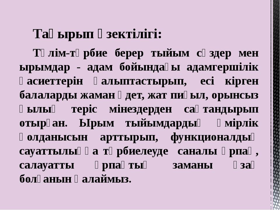 Тақырып өзектілігі: Тәлім-тәрбие берер тыйым сөздер мен ырымдар - адам бойынд...