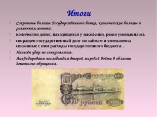 Итоги Сохранены билеты Государственного банка, казначейские билеты и разменна