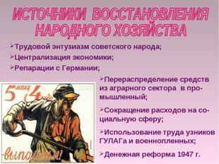 Трудовой энтузиазм советского народа; Централизация экономики; Репарации с Ге