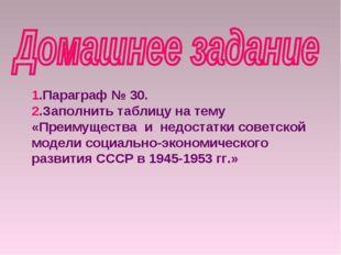 1.Параграф № 30. 2.Заполнить таблицу на тему «Преимущества и недостатки совет