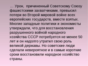 … Урон, причиненный Советскому Союзу фашистскими захватчиками, превысил поте
