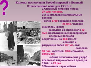 Каковы последствия Второй мировой и Великой Отечественной войн для СССР ? 1.О