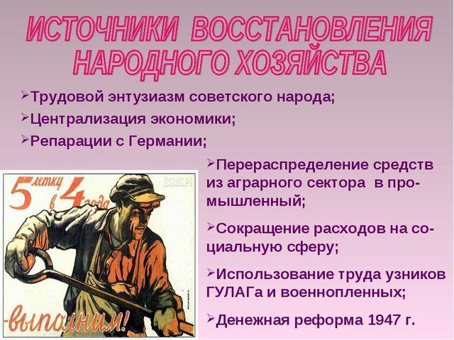Трудовой энтузиазм советского народа; Централизация экономики; Репарации с Ге...
