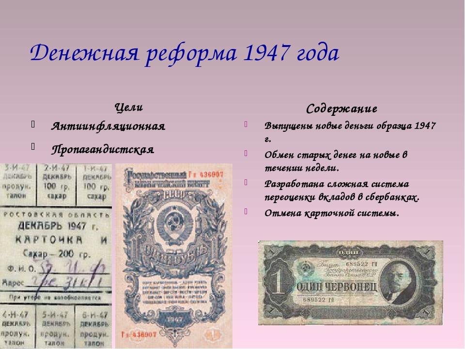 Денежная реформа 1947 года Цели Антиинфляционная Пропагандистская Содержание...