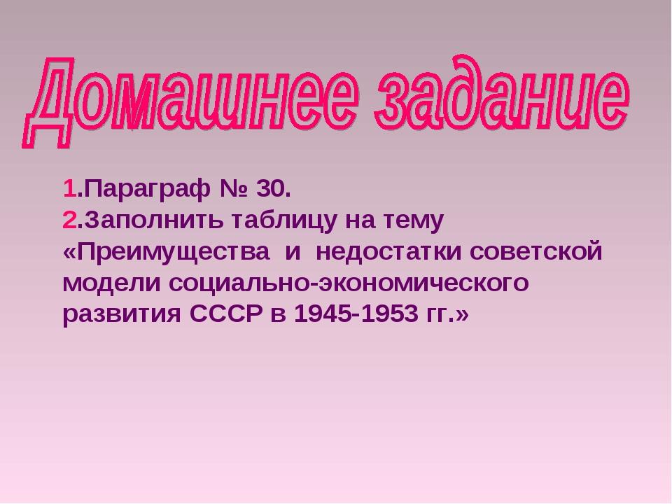 1.Параграф № 30. 2.Заполнить таблицу на тему «Преимущества и недостатки совет...