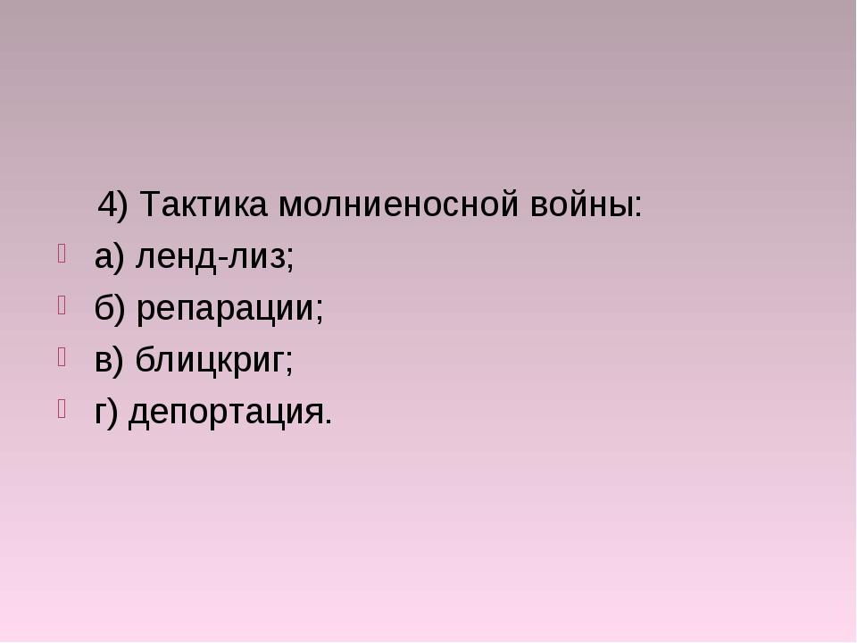 4) Тактика молниеносной войны: а) ленд-лиз; б) репарации; в) блицкриг; г) де...