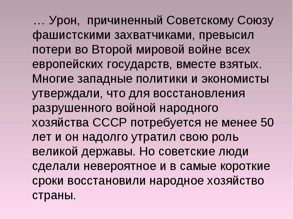… Урон, причиненный Советскому Союзу фашистскими захватчиками, превысил поте...