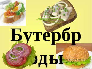 Бутерброды Выполнила мастер п/о ГБПОУ РО «ПАТТ» Новгородская Е.С.