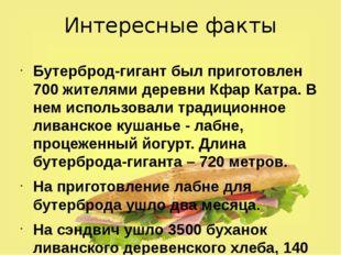 Интересные факты Бутерброд-гигант был приготовлен 700 жителями деревни Кфар К