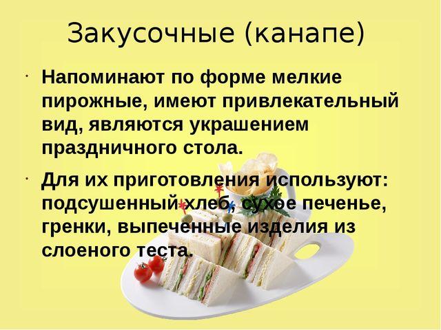 Закусочные (канапе) Напоминают по форме мелкие пирожные, имеют привлекательны...