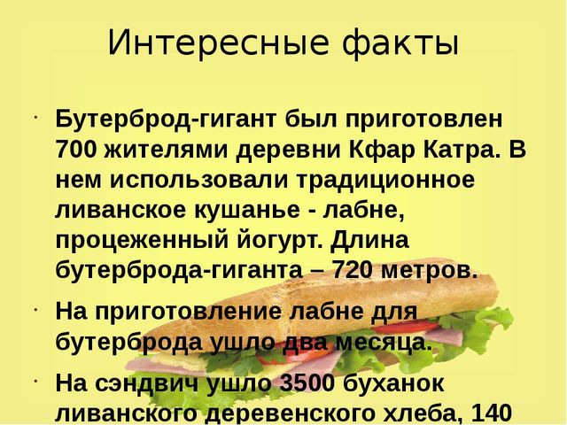 Интересные факты Бутерброд-гигант был приготовлен 700 жителями деревни Кфар К...