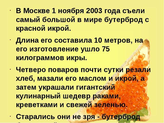В Москве 1 ноября 2003 года съели самый большой в мире бутерброд с красной и...