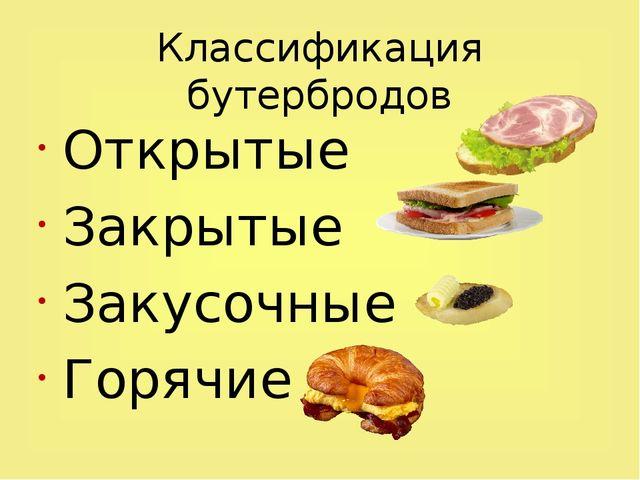 Классификация бутербродов Открытые Закрытые Закусочные Горячие