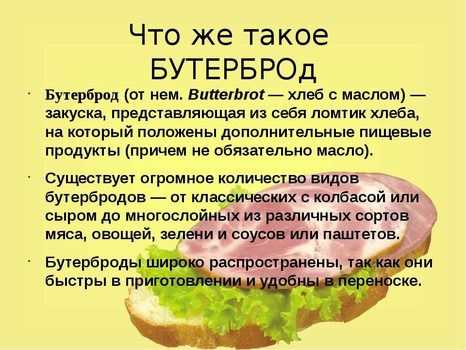 Что же такое БУТЕРБРОд Бутерброд (от нем.Butterbrot — хлеб с маслом) — закус...