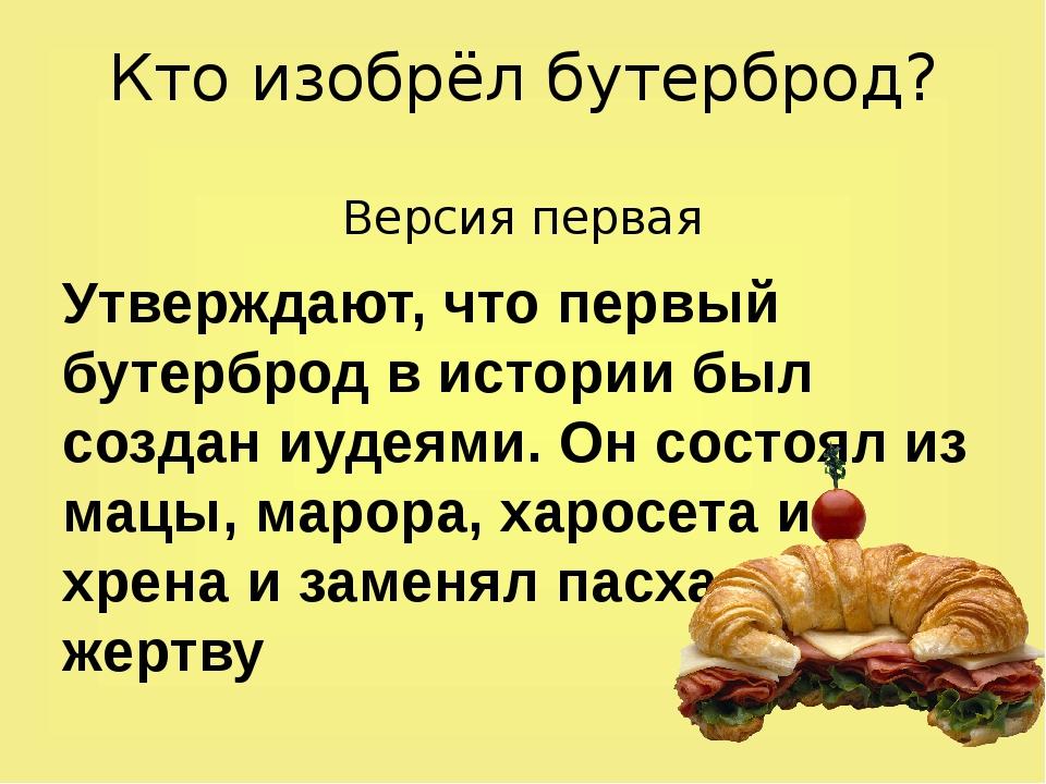 Кто изобрёл бутерброд? Версия первая Утверждают, что первый бутерброд в истор...