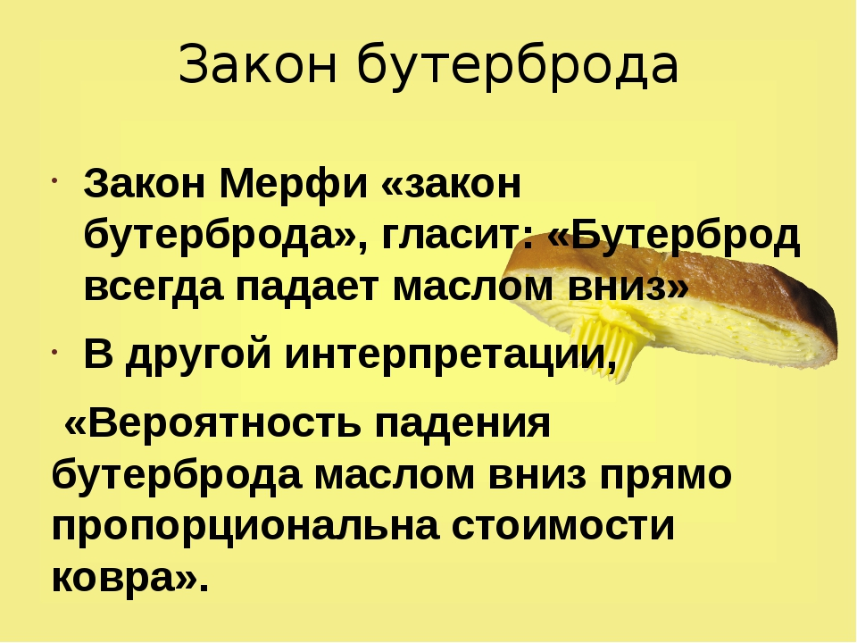 Закон бутерброда Закон Мерфи «закон бутерброда», гласит: «Бутерброд всегда па...