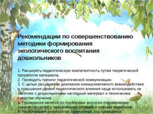Рекомендации по совершенствованию методики формирования экологического воспит