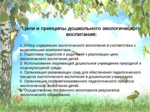 Цели и принципы дошкольного экологического воспитания: 1. Отбор содержания эк