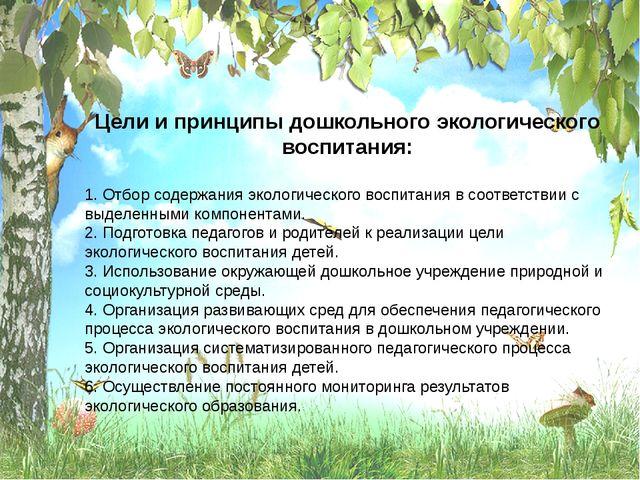 Цели и принципы дошкольного экологического воспитания: 1. Отбор содержания эк...