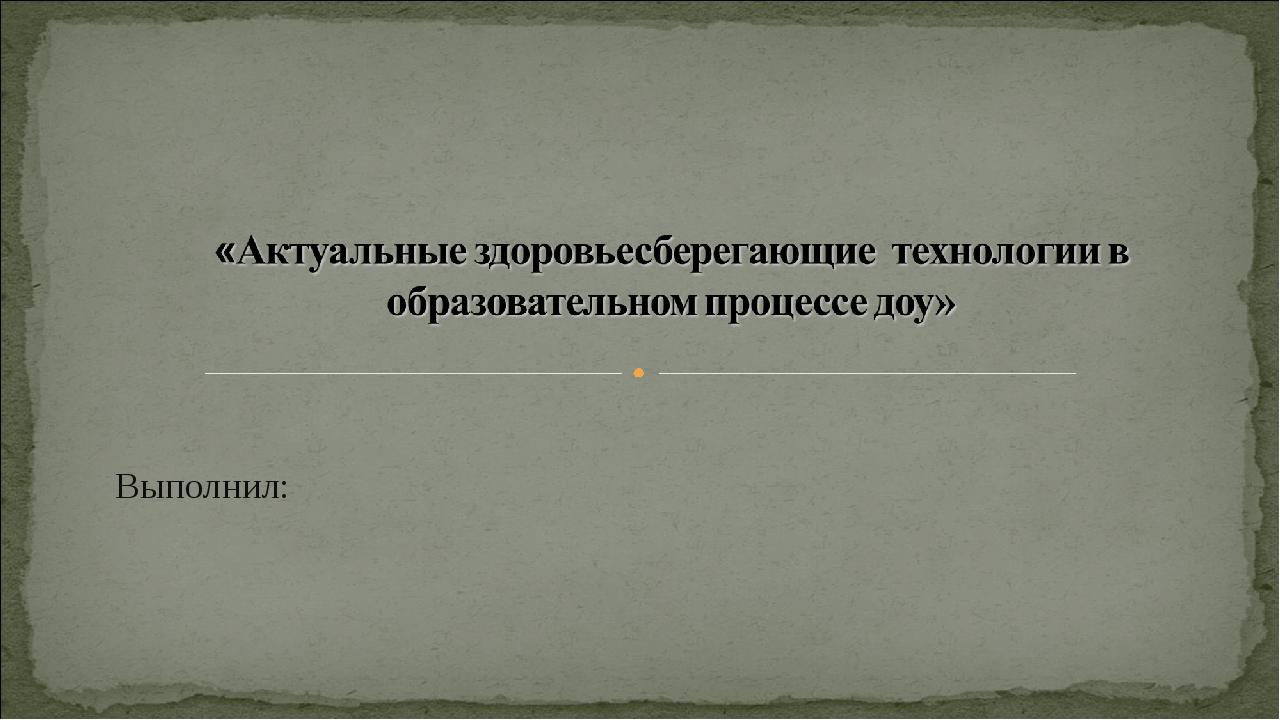 Выполнил: