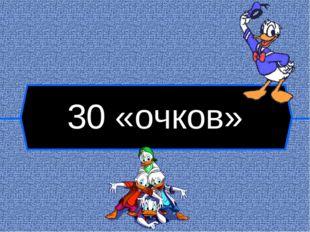 30 «очков»