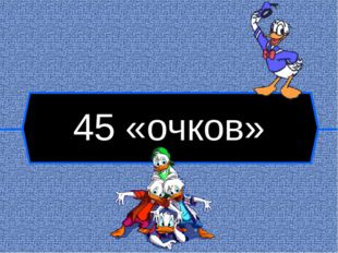 45 «очков»