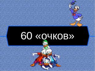 60 «очков»