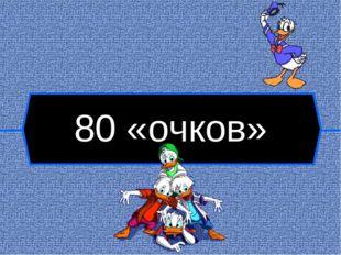 80 «очков»