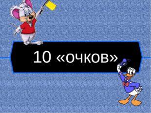 10 «очков»