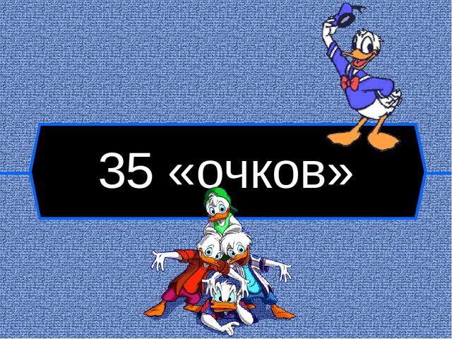 35 «очков»
