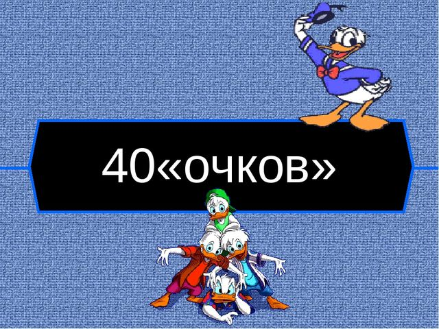 40«очков»