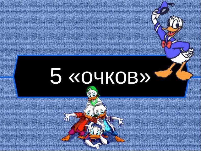 5 «очков»