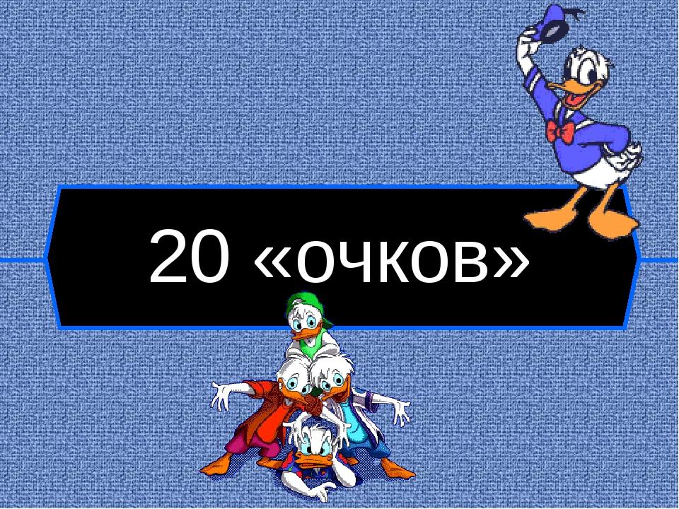 20 «очков»