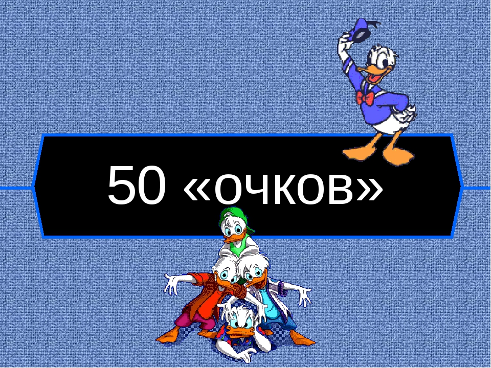 50 «очков»