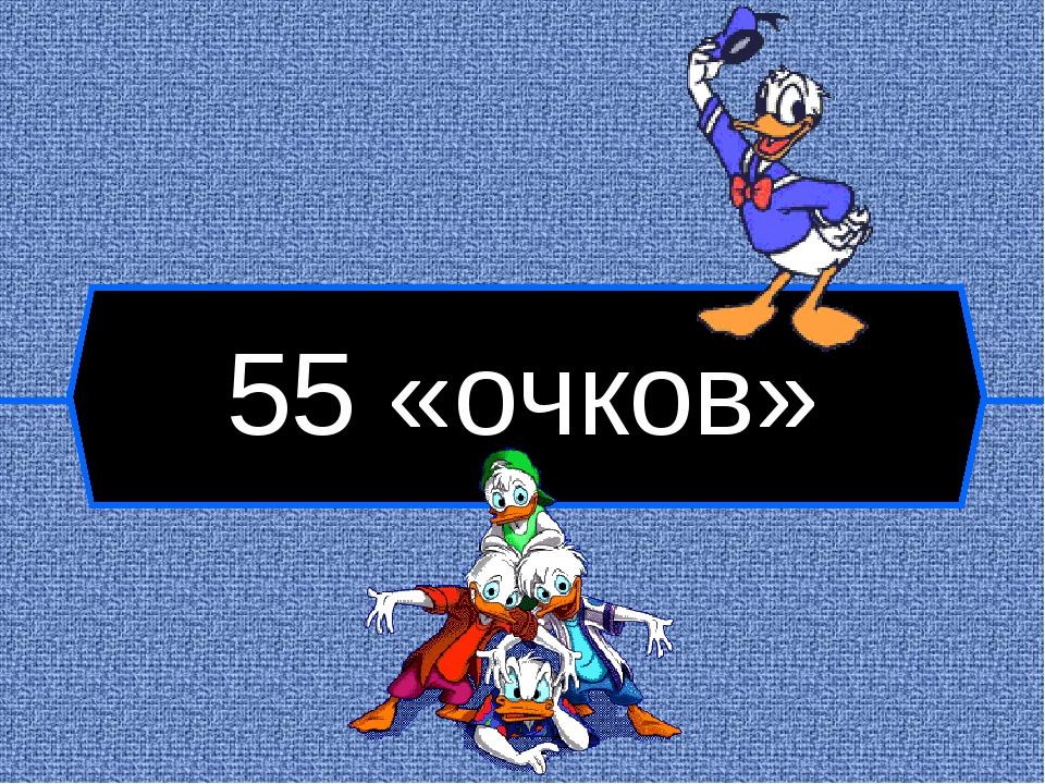 55 «очков»