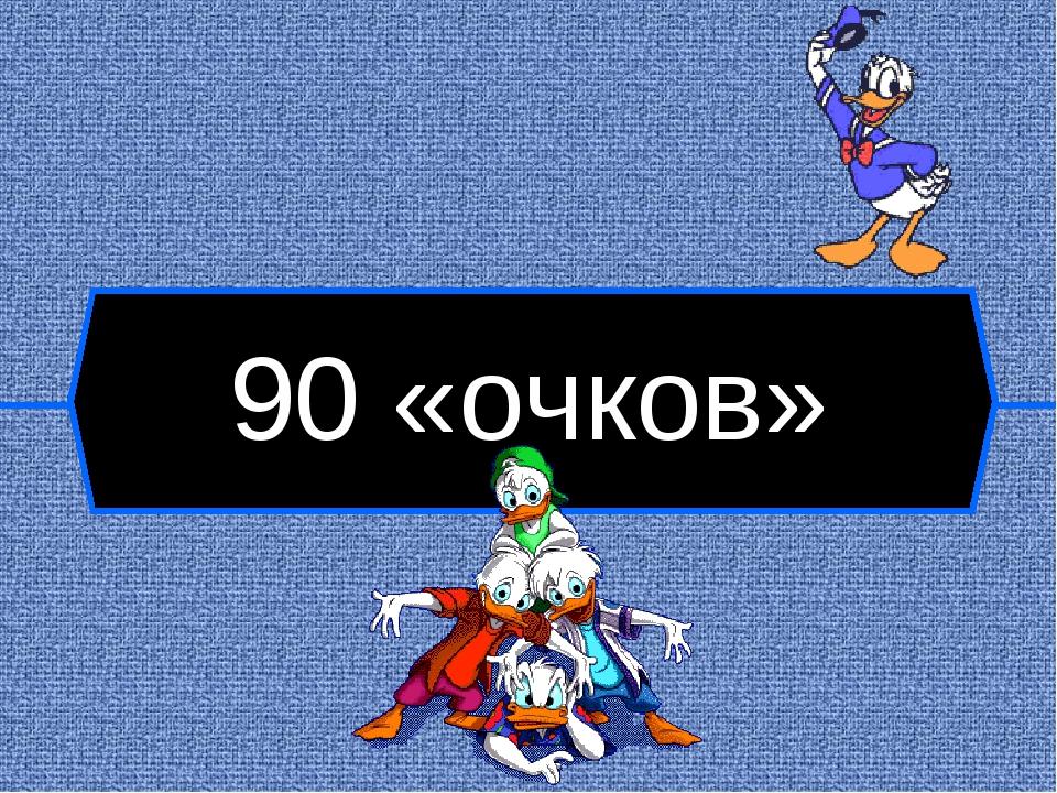 90 «очков»