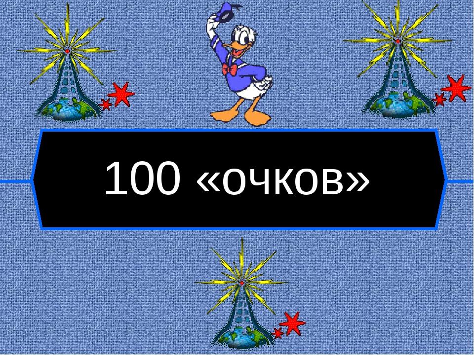 100 «очков»