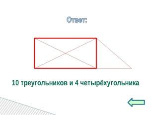 10 треугольников и 4 четырёхугольника