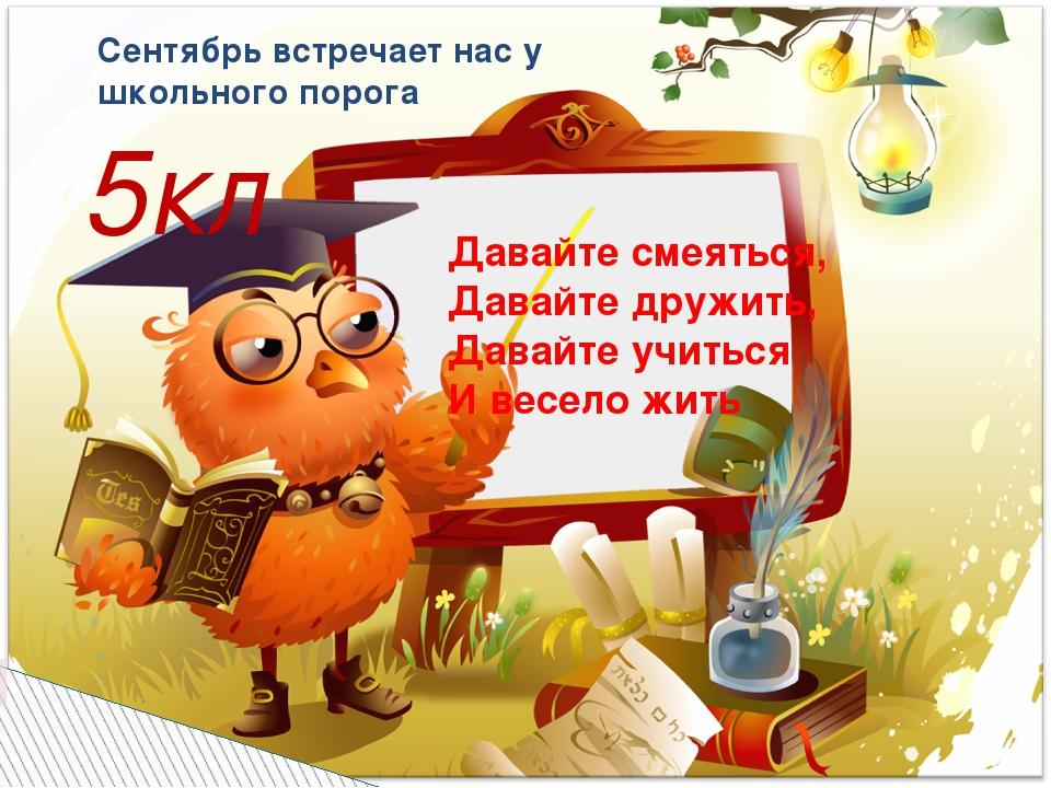 Давайте смеяться, Давайте дружить, Давайте учиться И весело жить Сентябрь вст...