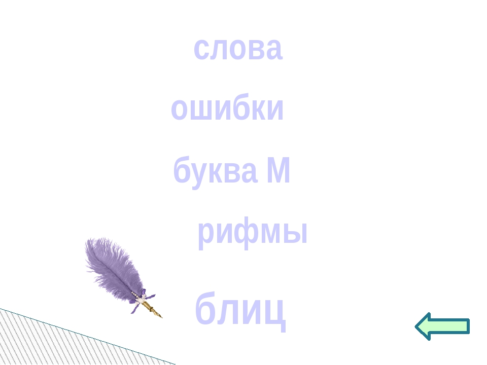 слова ошибки буква М рифмы блиц