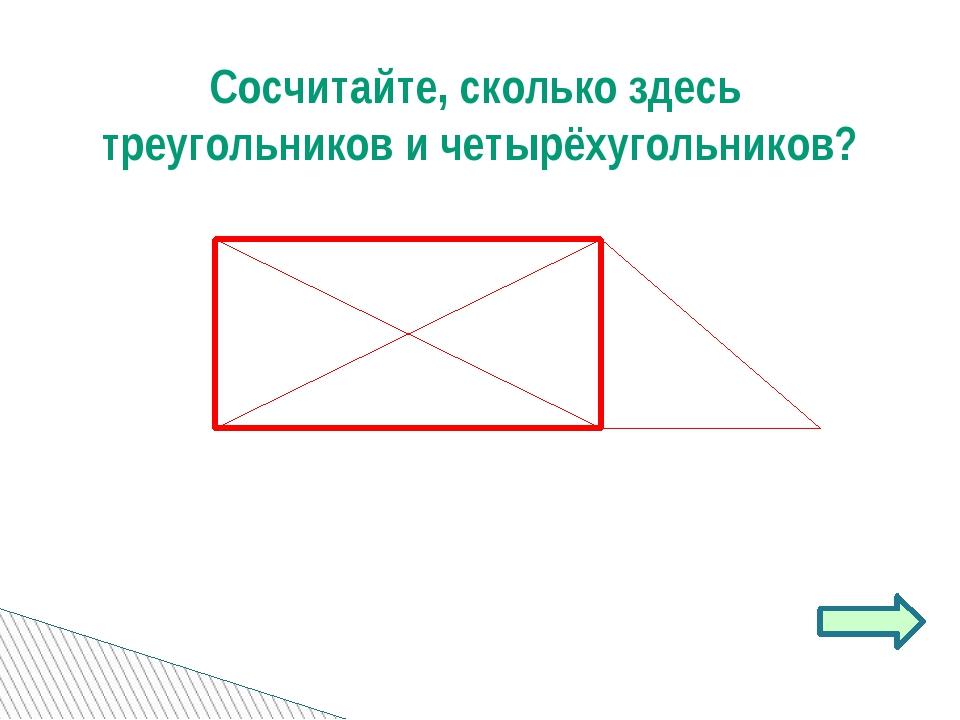 Сосчитайте, сколько здесь треугольников и четырёхугольников?