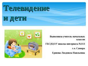 Телевидение и дети Выполнила учитель начальных классов ГБС(К)ОУ школы-интерна