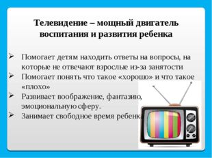 Телевидение – мощный двигатель воспитания и развития ребенка Помогает детям н