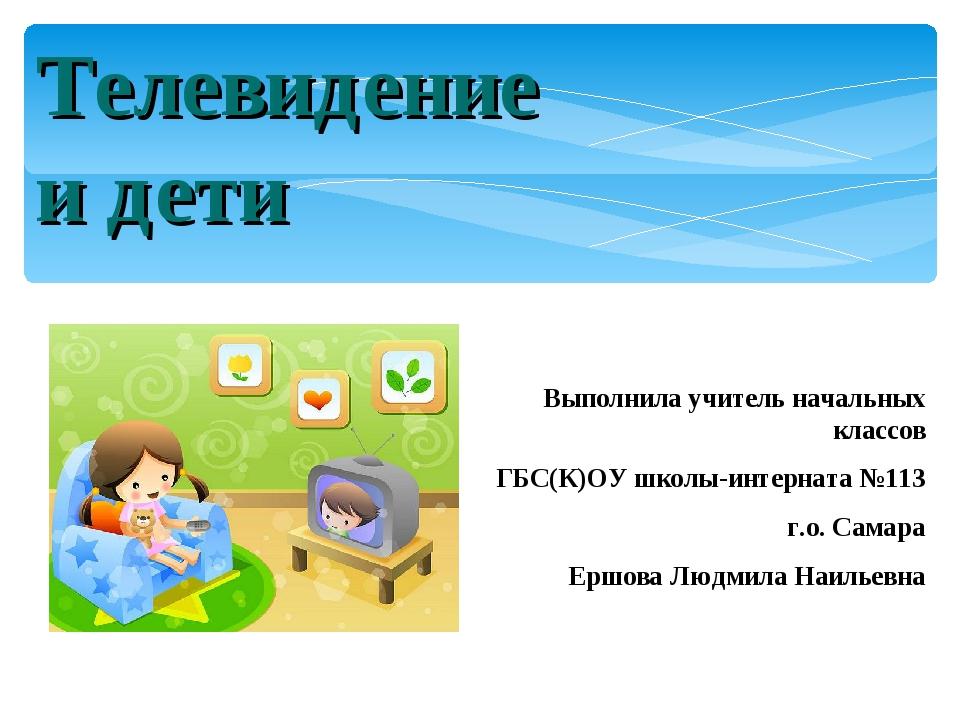 Телевидение и дети Выполнила учитель начальных классов ГБС(К)ОУ школы-интерна...