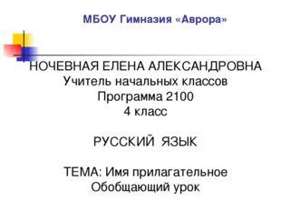 МБОУ Гимназия «Аврора» НОЧЕВНАЯ ЕЛЕНА АЛЕКСАНДРОВНА Учитель начальных классов