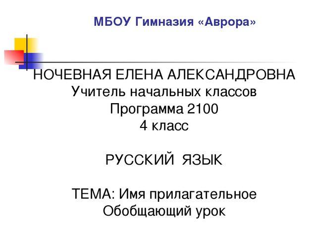МБОУ Гимназия «Аврора» НОЧЕВНАЯ ЕЛЕНА АЛЕКСАНДРОВНА Учитель начальных классов...