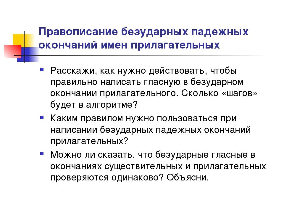 Правописание безударных падежных окончаний имен прилагательных Расскажи, как...