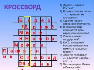 Дерево – символ России? Вставь слово из песни: «… крепкая, не сломается». Оди