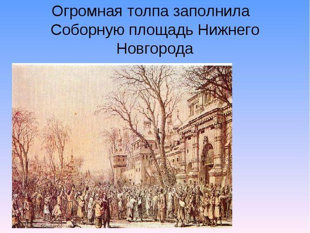 Огромная толпа заполнила Соборную площадь Нижнего Новгорода