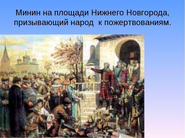 Минин на площади Нижнего Новгорода, призывающий народ к пожертвованиям.